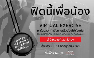 'ฟิตนี้เพื่อน้อง' Virtual Exercise