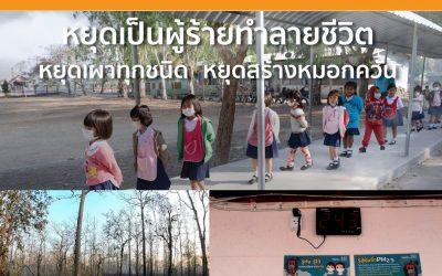 เครื่องวัดค่าฝุ่น PM2.5 ส่งมอบแล้ว 150 เครื่องทั่วประเทศ ทั้งศูนย์เด็กเล็ก โรงเรียน และโรงพยาบาลชุมชน