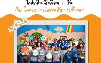 """เมื่อ """"ผู้ให้"""" ย้อนวัยไปเป็น """"ผู้รับ"""" กับกิจกรรม """"เป็นนักเรียนหนึ่งวันกับร้อยพลังการศึกษา"""" ร่วมเรียนรู้และทดลองใช้เครื่องมือที่ช่วยพัฒนาคุณภาพการศึกษาของเด็กไทย"""