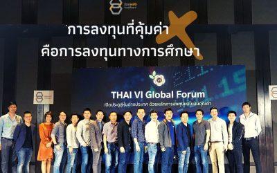 การลงทุนที่คุ้มค่า คือ การลงทุนในการศึกษา เพื่อพัฒนาเด็กไทย