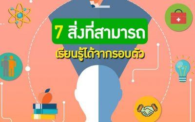 7 สิ่งที่สามารถเรียนรู้ได้จากรอบตัว